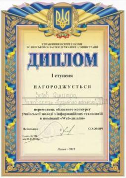 Диплом ІТ_2012 Зобов